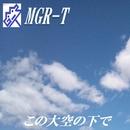 この大空の下で/MGR-T