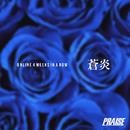 蒼炎/PRAISE