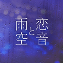 恋音と雨空 - Jazzy Rain REMIX -/AAA