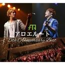 アロエルート 5th Anniversary Best/アロエルート