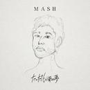 たった16小節の夢/MASH