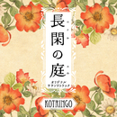 NHKプレミアムドラマ「長閑の庭」オリジナル・サウンドトラック/コトリンゴ