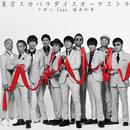 リボン feat.桜井和寿(Mr.Children)/東京スカパラダイスオーケストラ