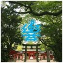 響木大明神のテーマ/響木アオ
