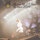 愛 am BEST, too tour 2019 ~イエス!ここが家ッス!~ at Zepp DiverCity(TOKYO) 2019.05.02/大塚 愛