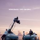 KONA Electric X EXO-CBX, The Project of Beautiful World/EXO-CBX