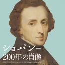 ショパン-200年の肖像/西村由紀江
