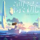 漂流/THE SxPLAY(菅原紗由理)