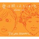 愛は続くよどこまでも (demo ver.)/moumoon