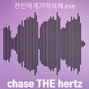 残酷な記憶削除.exe/chase THE hertz