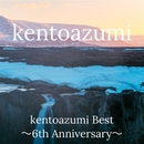 kentoazumi Best ~6th Anniversary~/kentoazumi