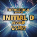 SUPER EUROBEAT presents INITIAL D First Stage SELECTION/V.A.