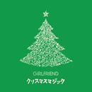クリスマスマジック/GIRLFRIEND
