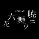 暁ニ舞ウ六花/ハナロクショウ