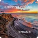 永遠はいつまで続くのか/kentoazumi