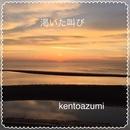 渇いた叫び/kentoazumi