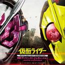 仮面ライダー 令和 ザ・ファースト・ジェネレーション オリジナル サウンド トラック/V.A.