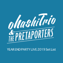 ohashiTrio & THE PRETAPORTERS YEAR END PARTY LIVE 2019 Set List at Orchard Hall 2019.12.19/大橋トリオ