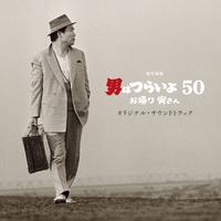 松竹映画「男はつらいよ お帰り 寅さん」オリジナル・サウンドトラック