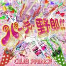 パーティー野郎!!/CLUB PRINCE