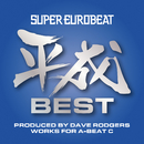 SUPER EUROBEAT HEISEI(平成) BEST ~PRODUCED BY DAVE RODGERS WORKS FOR A-BEAT C~/V.A.