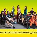 別世界/E-Girls