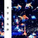 東京金魚鉢/金魚