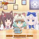 TVアニメ「ネコぱら」サウンドコレクションアルバム/V.A.
