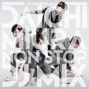 DJ大自然 Presents 三浦大知 NON STOP DJ MIX/三浦大知