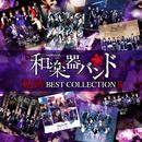 軌跡 BEST COLLECTION II/和楽器バンド