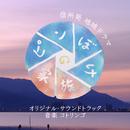NHK信州発地域ドラマ「ピンぼけの家族」オリジナル・サウンドトラック/コトリンゴ