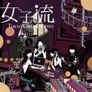 Tokyo Girls Journey (EP)/東京女子流