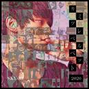 カミツレベルベット 2020/SKY-HI(日高光啓 from AAA)