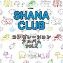SHANA CLUB Compilation Album vol.2/Various Artist