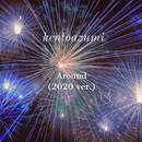 Around(2020 ver.)/kentoazumi
