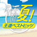 夏!王道ベストヒッツ/V.A.