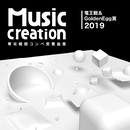 Music Creation専攻模擬コンペ受賞曲集 竜王戦&Golden Egg賞 2019/Various Artists