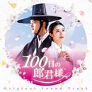 100日の郎君様 オリジナルサウンドトラック/V.A.