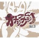 オナジアナノムジナ Compilation(Vol.0)/Various Artist