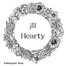 声 / Hearty/小野 貴之