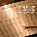 """交響詩「希望」Symphonic Poem """"Hope""""/葉加瀬 太郎"""