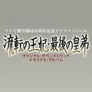 流転の王妃・最後の皇弟/葉加瀬太郎