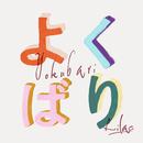 よくばり/恋ステバンド「Lilac」