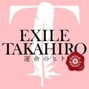 運命のヒト/EXILE TAKAHIRO
