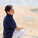 笑顔で会える日のために ~あなたに寄り添うピアノ作品集/辻井伸行