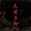 Descendants of the Dragon (Remix)/LAY