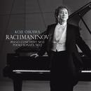 ラフマニノフ:ピアノ協奏曲第3番、ピアノ・ソナタ第2番/及川浩治