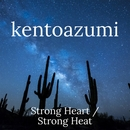 String Heart / Strong Heat/kentoazumi