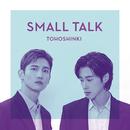 Small Talk/東方神起