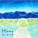 Home/井上紗矢香